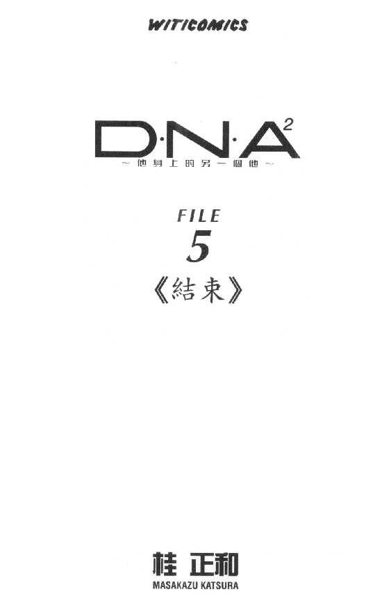 DNA 2 5 Page 1