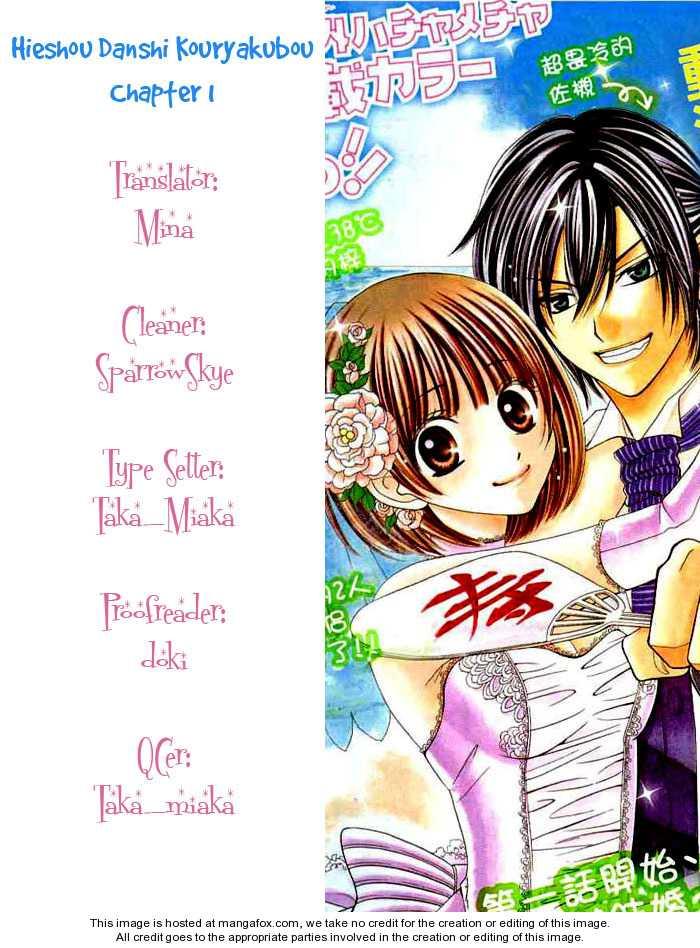 Hieshou Danshi Kouryakuhou 1 Page 2