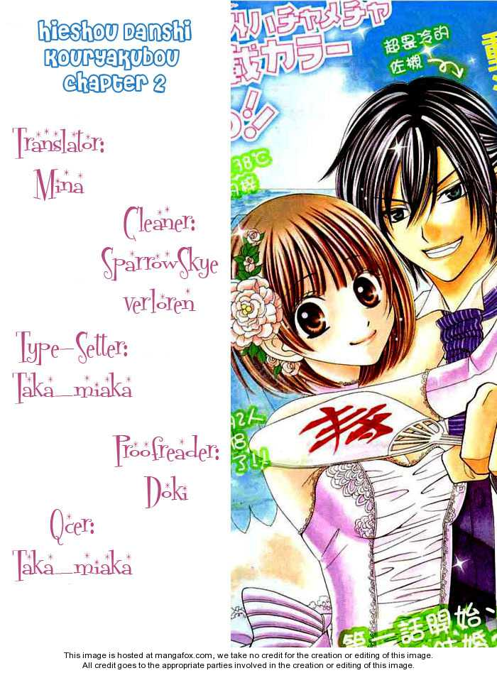 Hieshou Danshi Kouryakuhou 2 Page 1