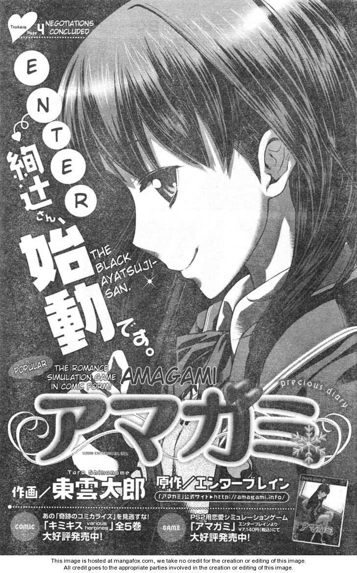 Amagami - Precious Diary 4 Page 1