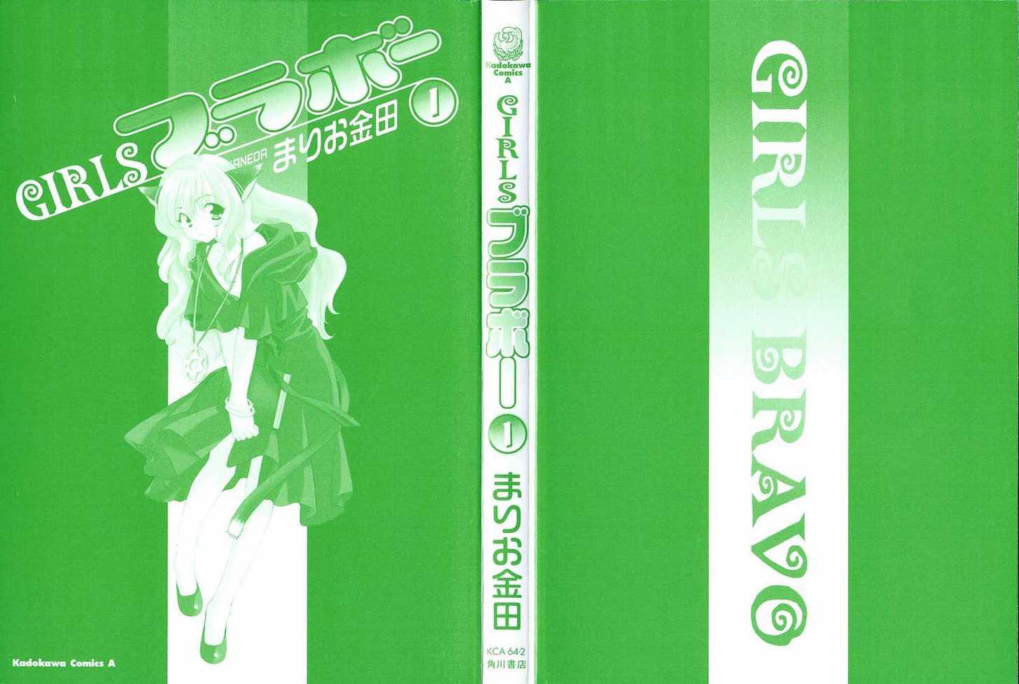 Girls Bravo 1 Page 2