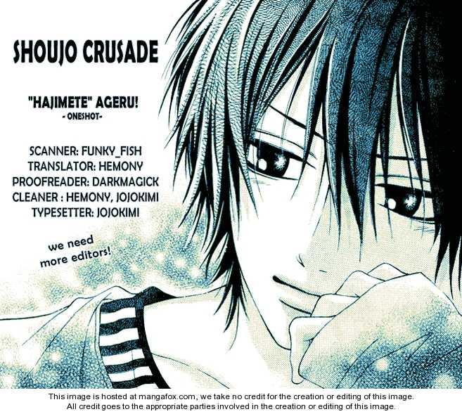 'Hajimete' Ageru! 1 Page 1