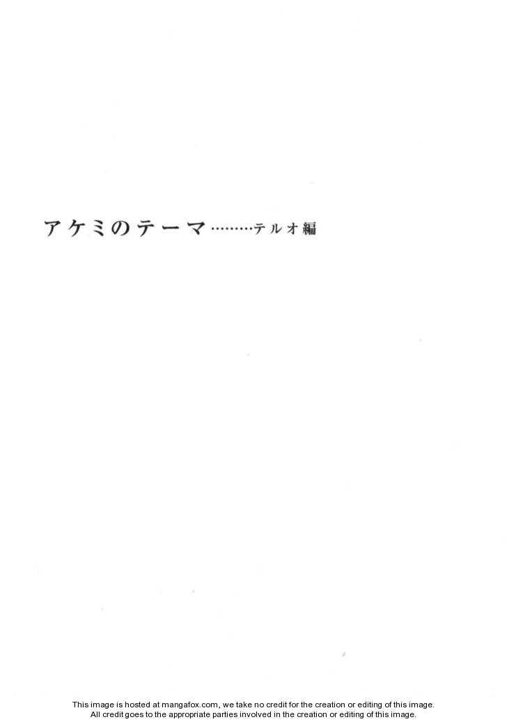 Boku wa, Onnanoko 4 Page 1