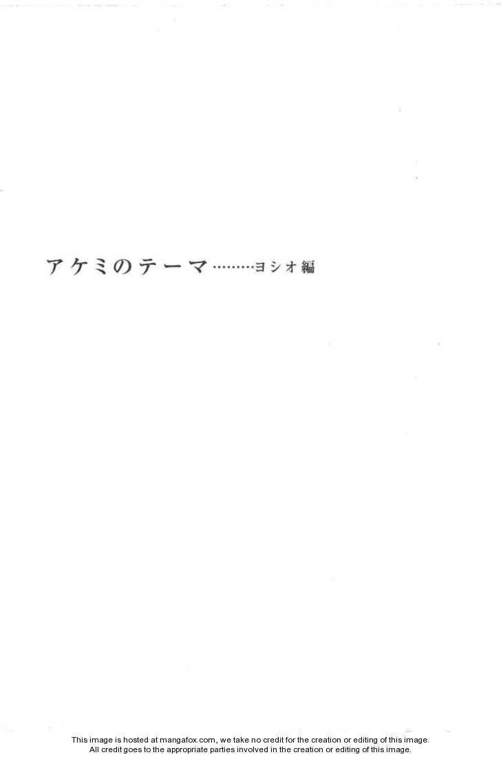 Boku wa, Onnanoko 5 Page 1