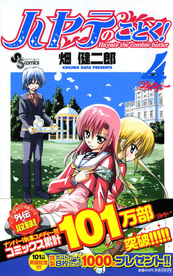 Hayate the Combat Butler 32 Page 1