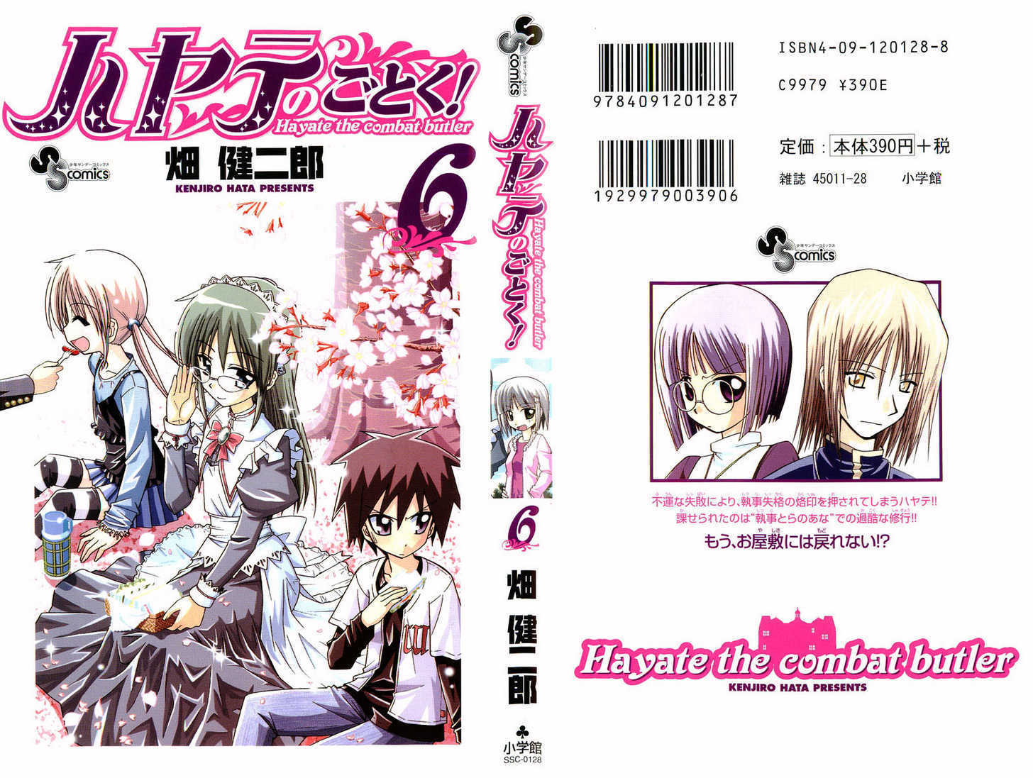 Hayate the Combat Butler 53 Page 1