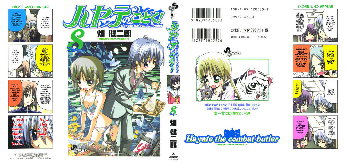Hayate the Combat Butler 75 Page 2