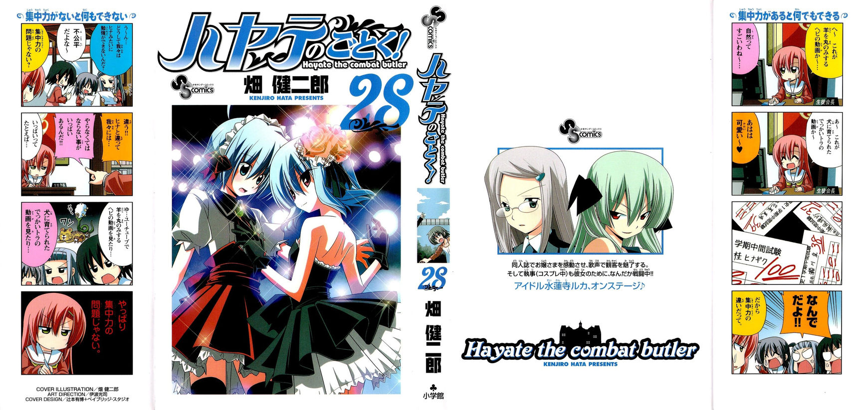 Hayate the Combat Butler 305.5 Page 1