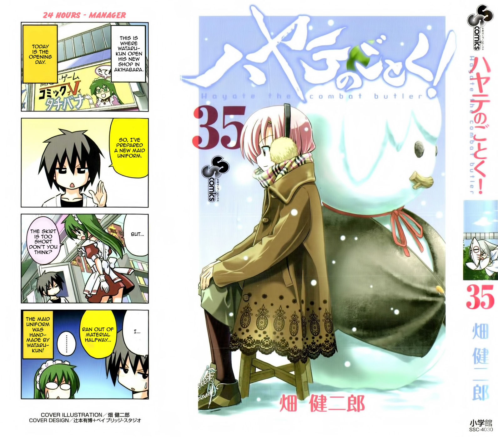 Hayate the Combat Butler 382.5 Page 1