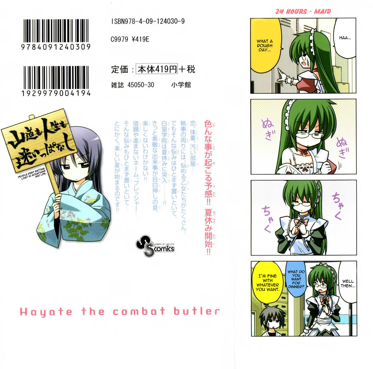 Hayate the Combat Butler 382.5 Page 2