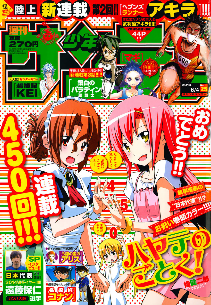 Hayate the Combat Butler 450 Page 2