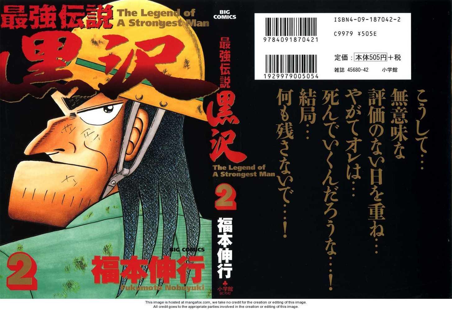 Saikyou Densetsu Kurosawa 9 Page 1