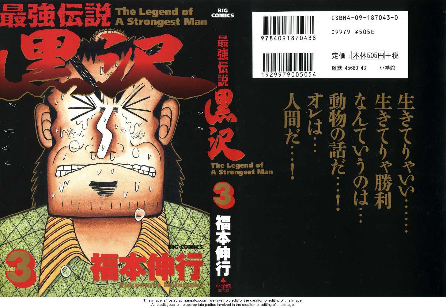 Saikyou Densetsu Kurosawa 18 Page 1