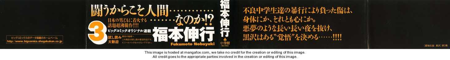 Saikyou Densetsu Kurosawa 18 Page 2
