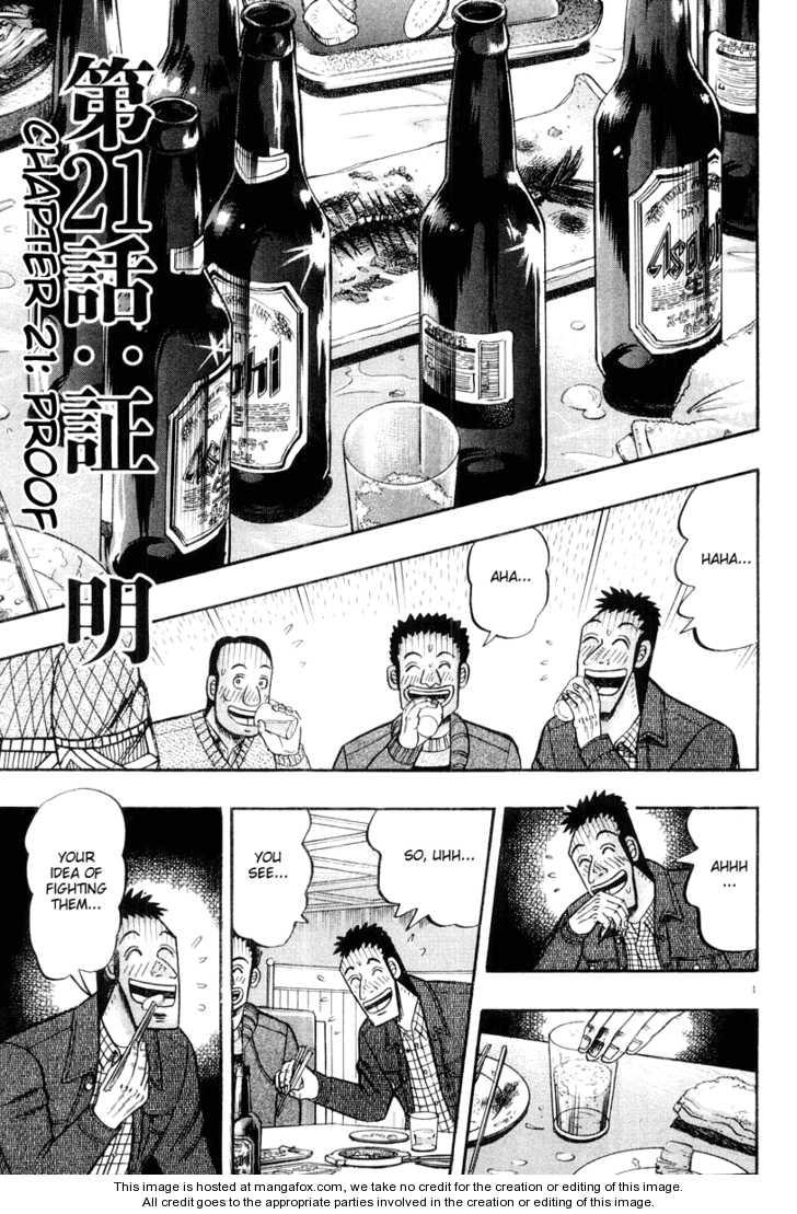 Saikyou Densetsu Kurosawa 21 Page 1