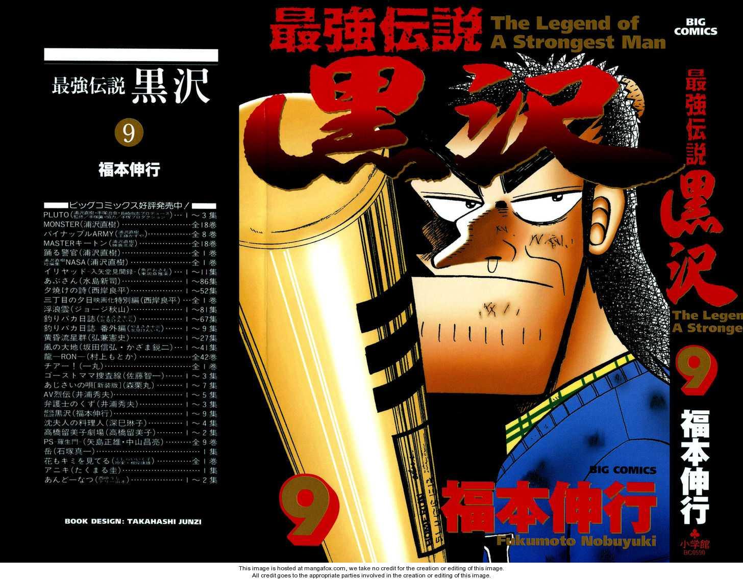 Saikyou Densetsu Kurosawa 66 Page 1