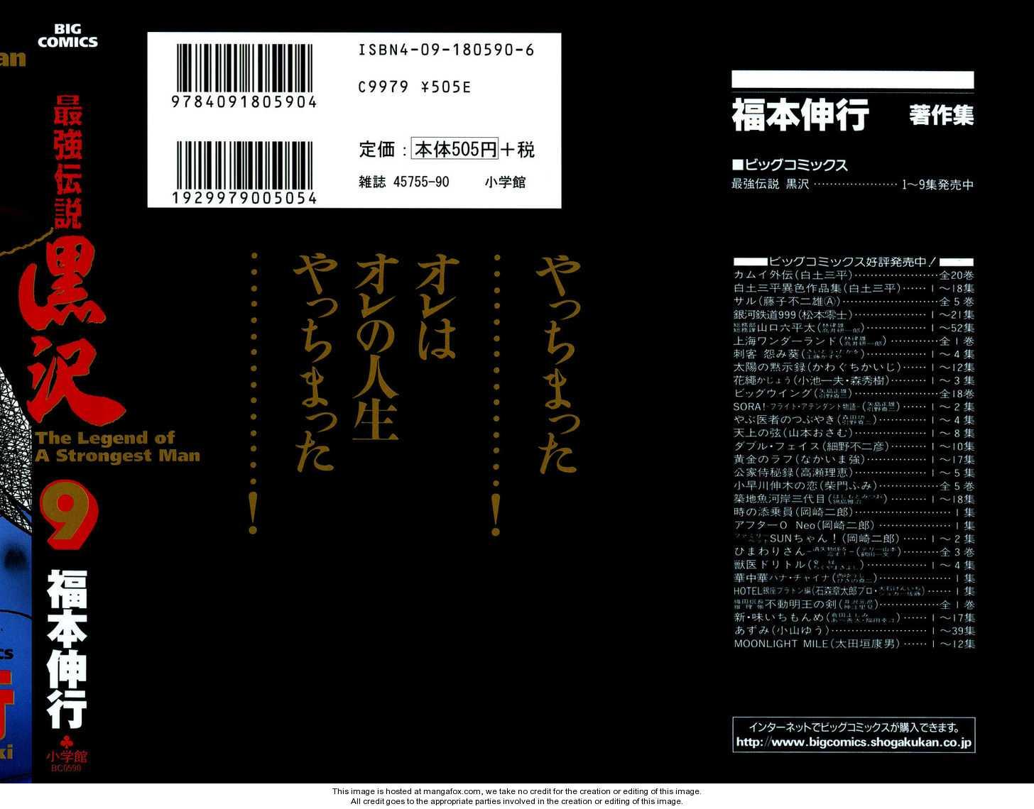 Saikyou Densetsu Kurosawa 66 Page 2