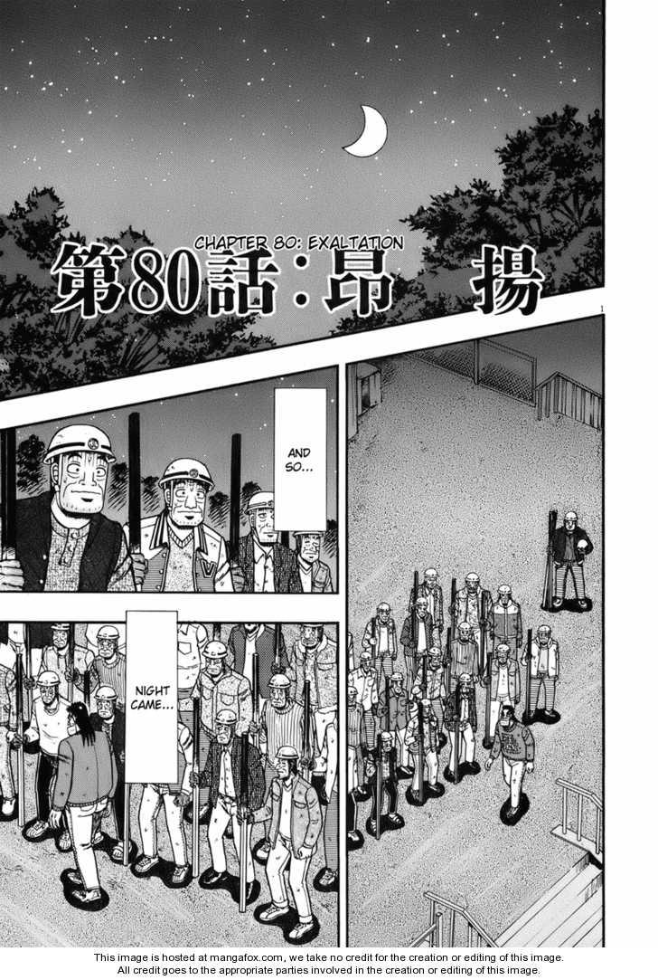 Saikyou Densetsu Kurosawa 80 Page 1