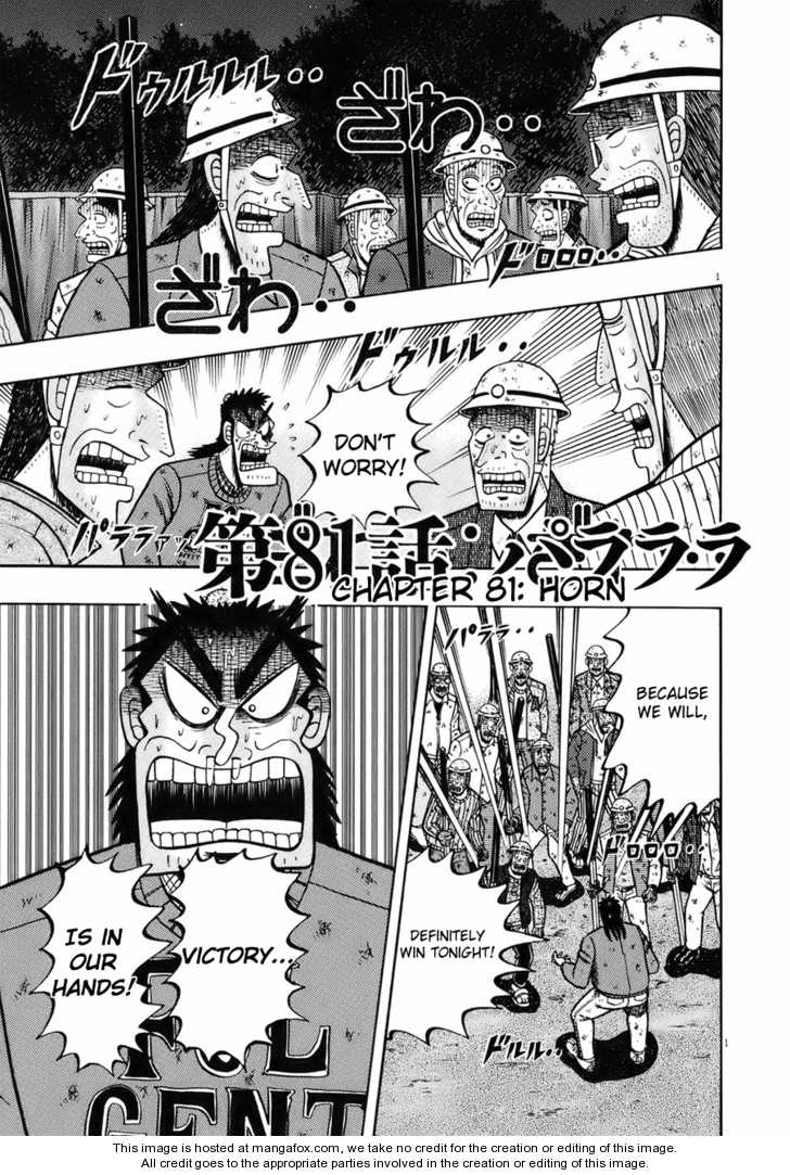 Saikyou Densetsu Kurosawa 81 Page 1