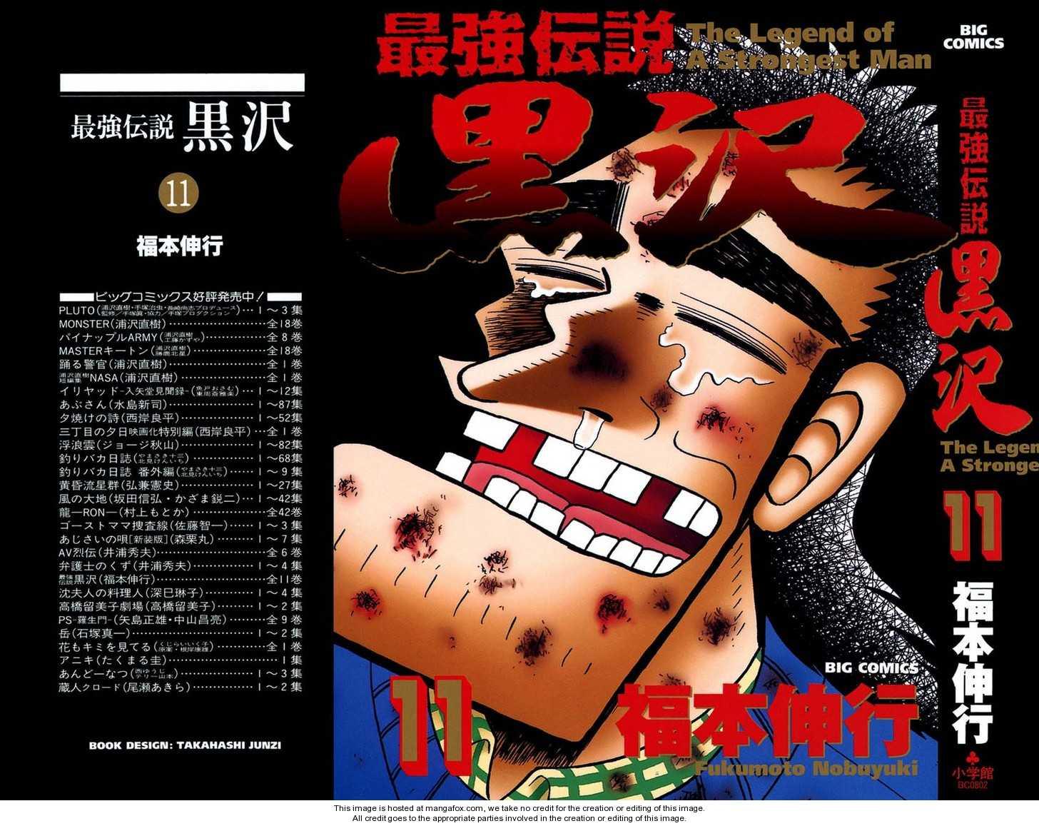Saikyou Densetsu Kurosawa 82 Page 1