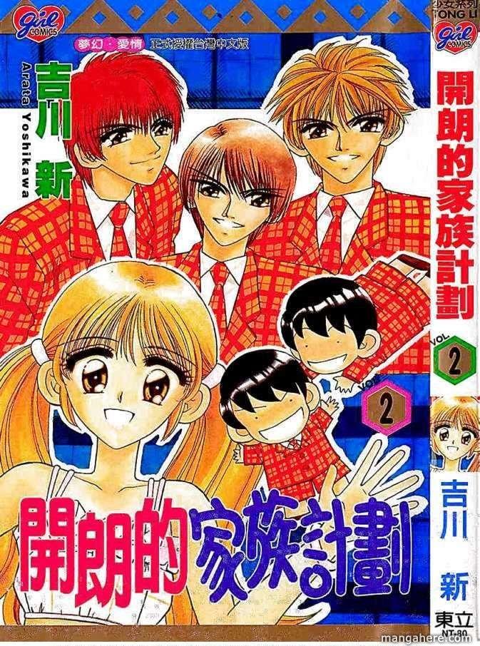 Akarui Kazoku Keikaku 8 Page 1