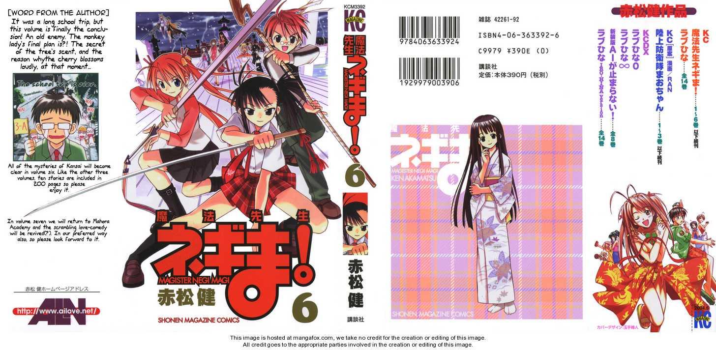 Mahou Sensei Negima! 44 Page 1