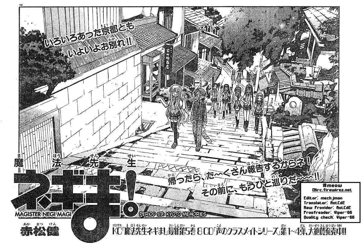 Mahou Sensei Negima! 53 Page 2