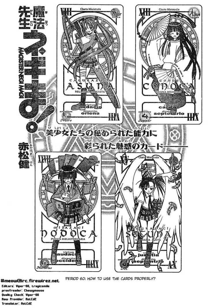Mahou Sensei Negima! 60 Page 2