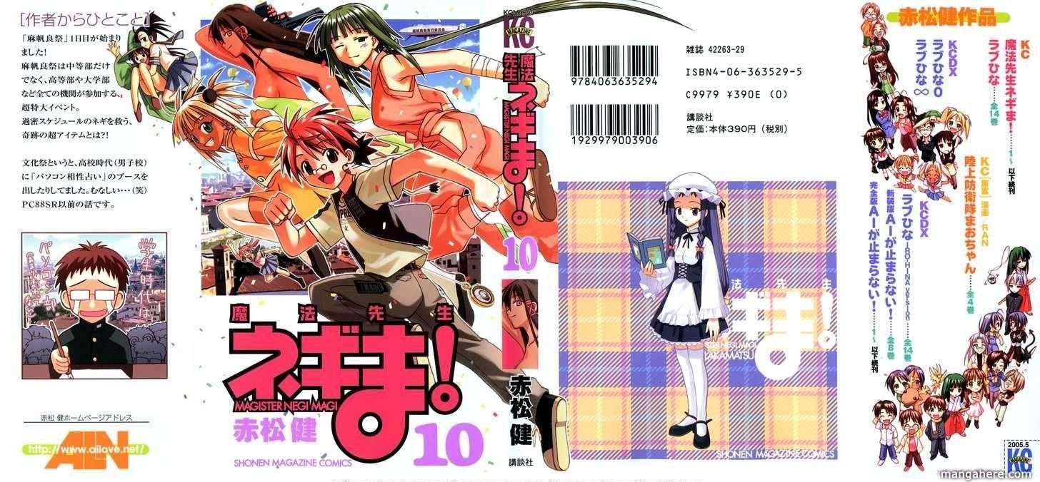 Mahou Sensei Negima! 89.5 Page 1