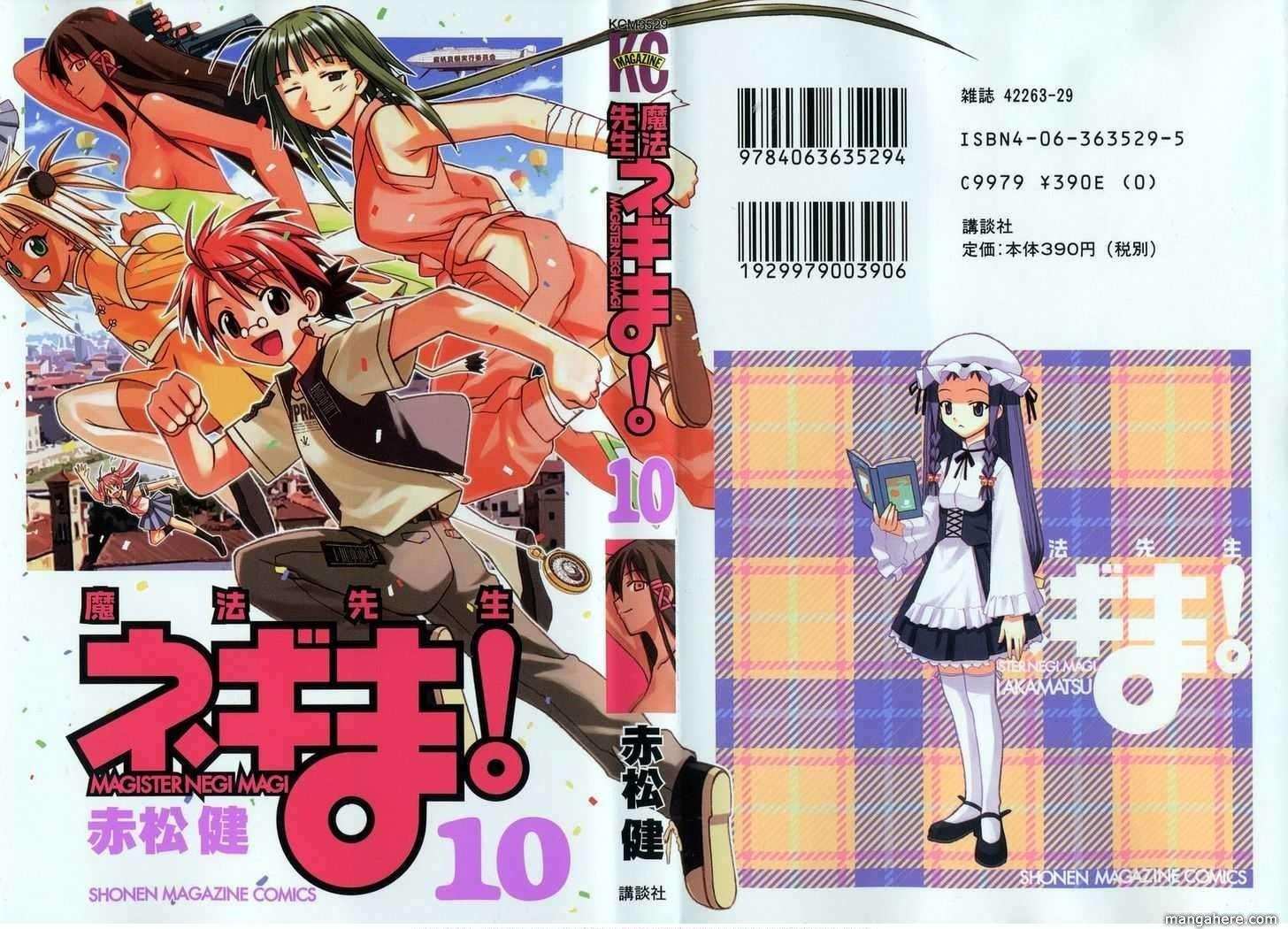 Mahou Sensei Negima! 89.5 Page 3