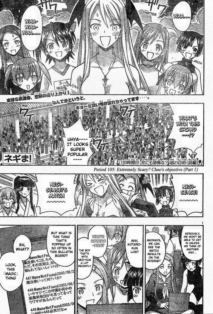 Mahou Sensei Negima! 105 Page 2