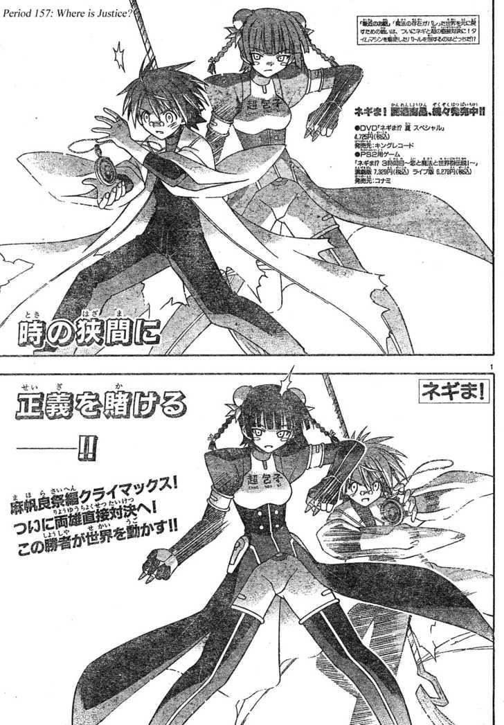 Mahou Sensei Negima! 157 Page 2