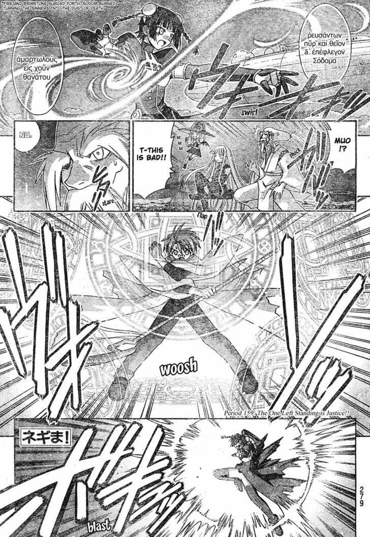 Mahou Sensei Negima! 159 Page 2