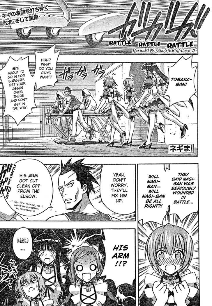 Mahou Sensei Negima! 199 Page 2