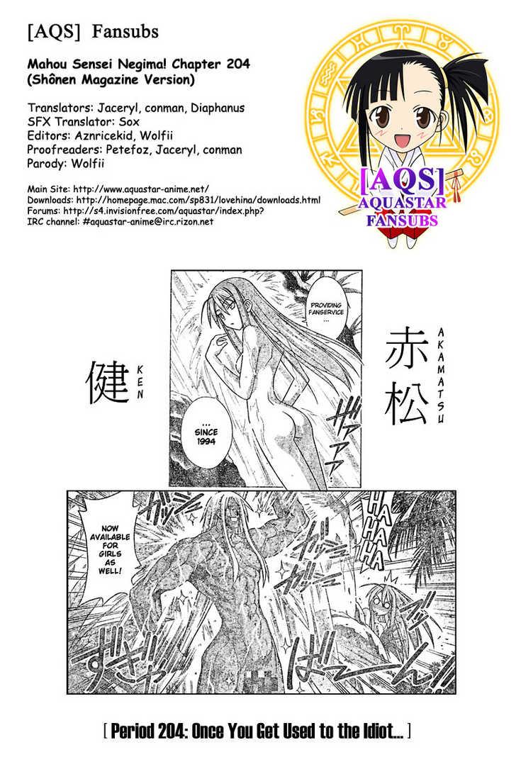 Mahou Sensei Negima! 204 Page 1