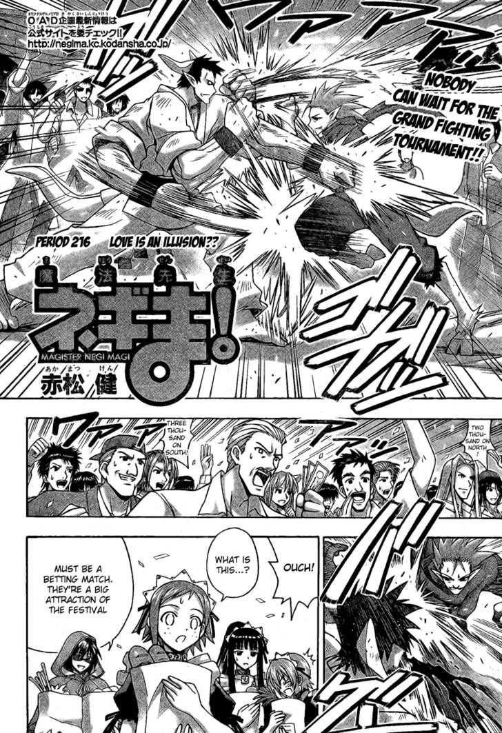 Mahou Sensei Negima! 216 Page 2