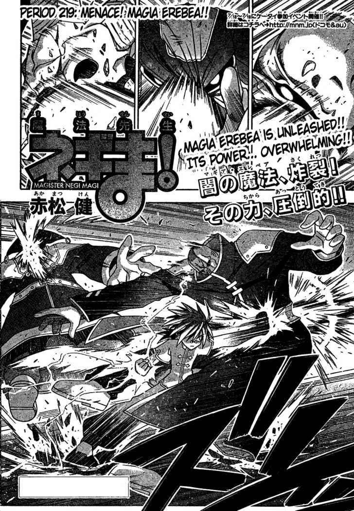 Mahou Sensei Negima! 219 Page 2