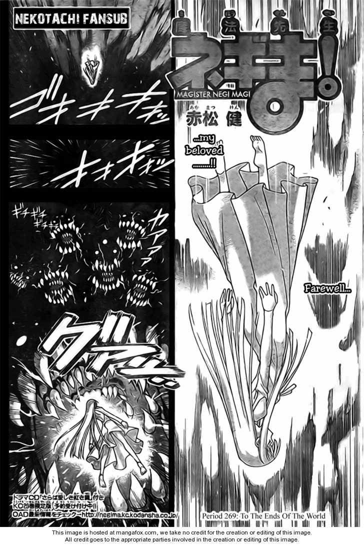 Mahou Sensei Negima! 269 Page 2