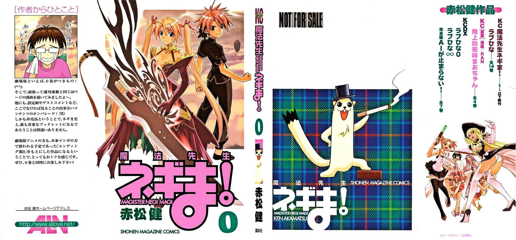 Mahou Sensei Negima! 335.5 Page 1