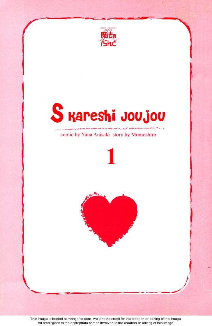 S Kareshi Joujou 1 Page 3
