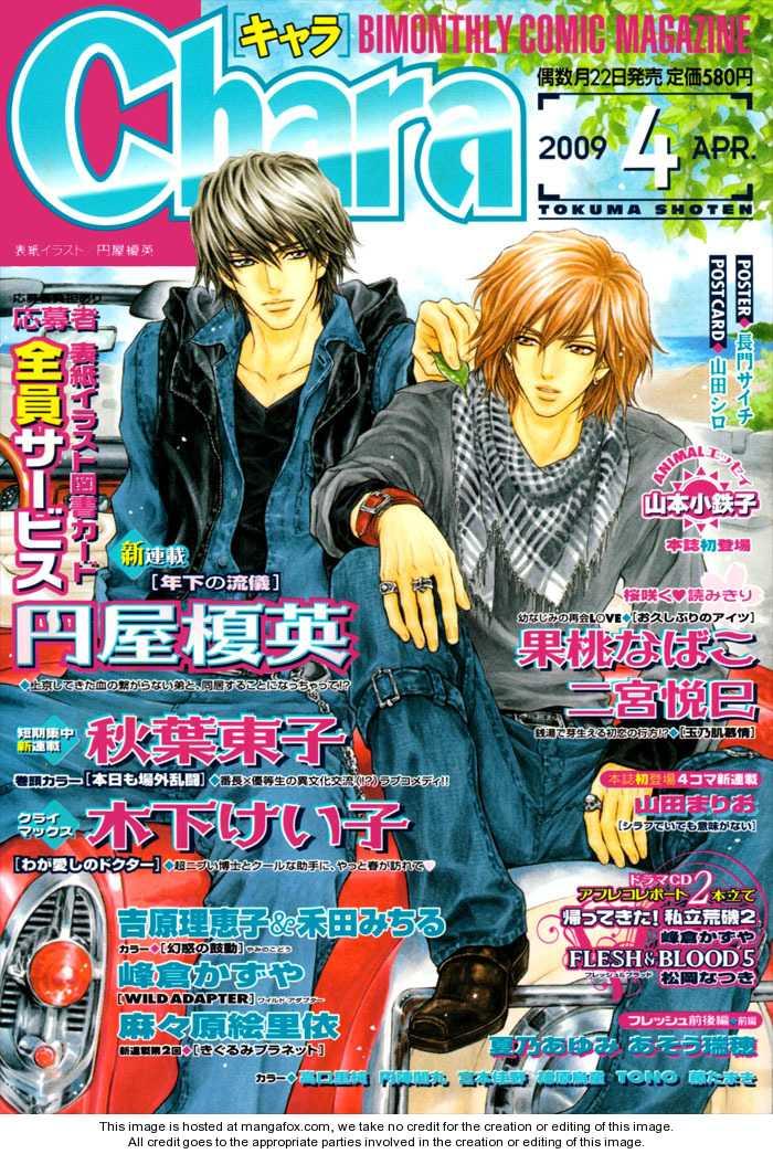 Toshishita no Ryuugi 1 Page 2