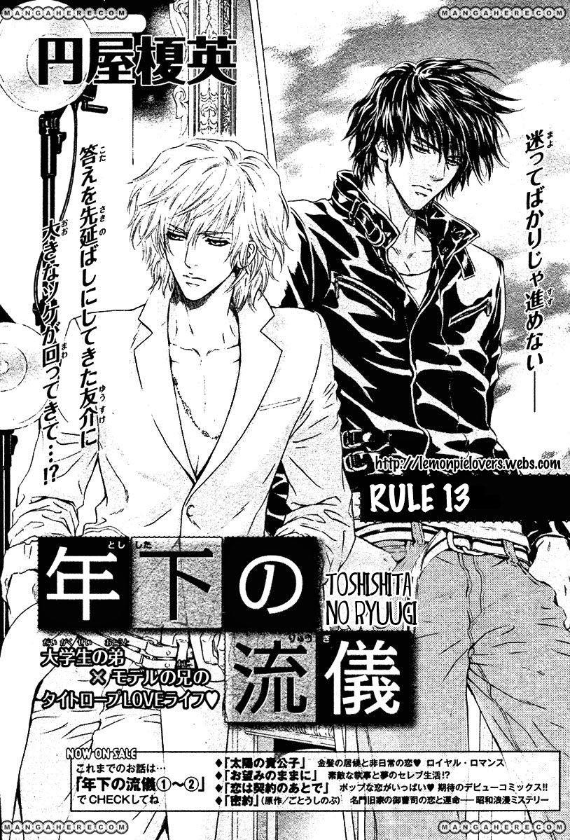 Toshishita no Ryuugi 13 Page 2