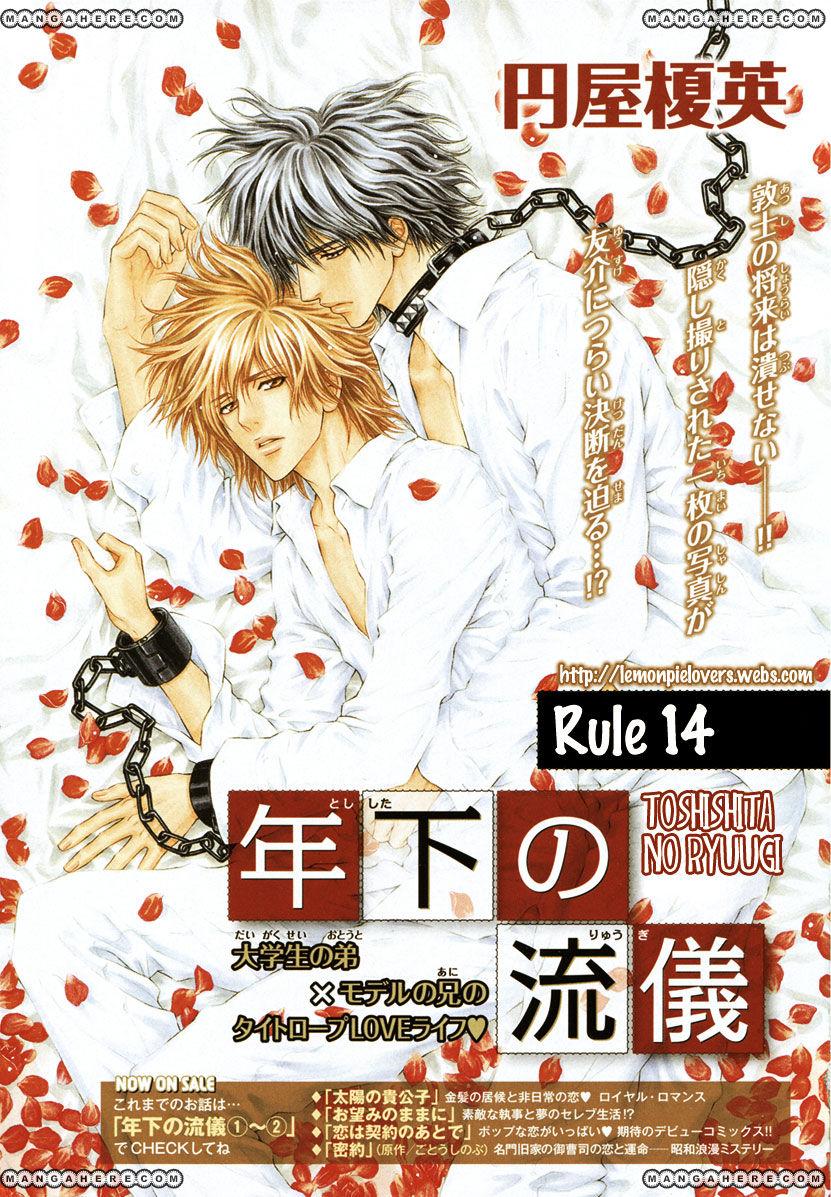 Toshishita no Ryuugi 14 Page 2