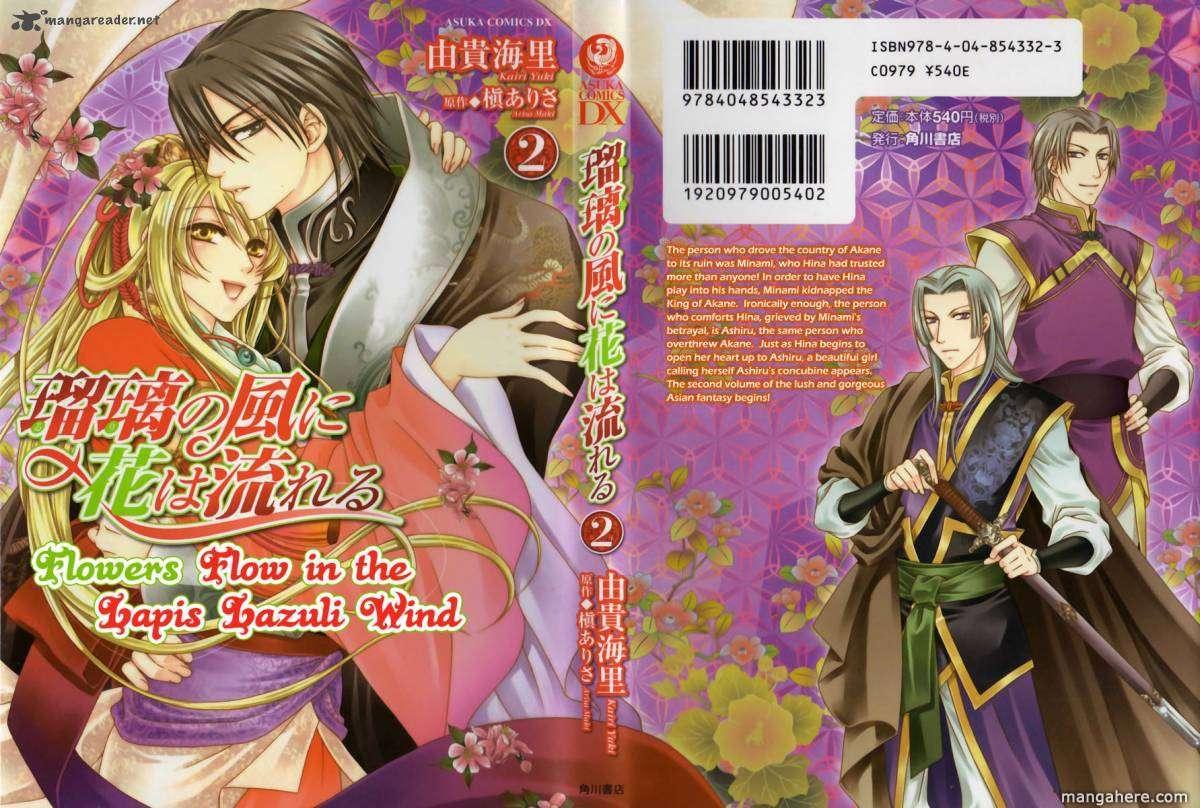 Ruri no Kaze ni Hana wa Nagareru 6 Page 2