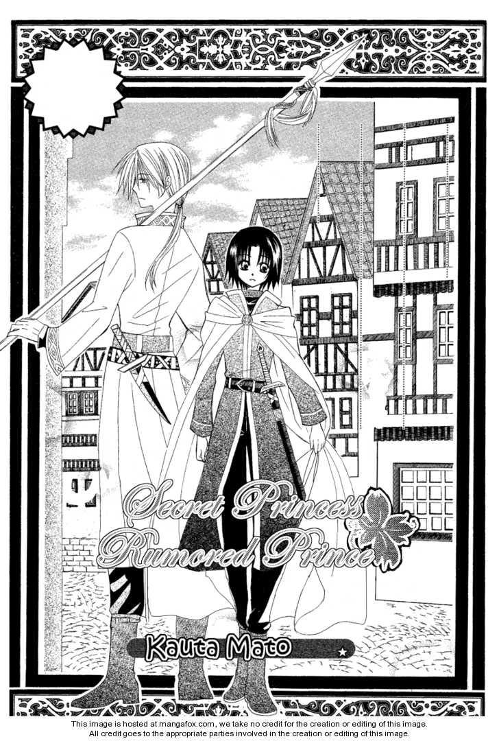 Himitsu no Himegimi Uwasa no Ouji 2 Page 3