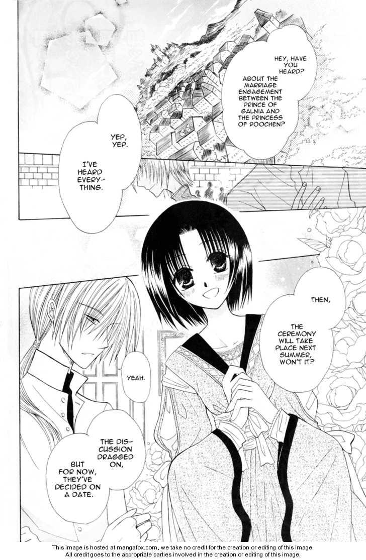 Himitsu no Himegimi Uwasa no Ouji 5 Page 3