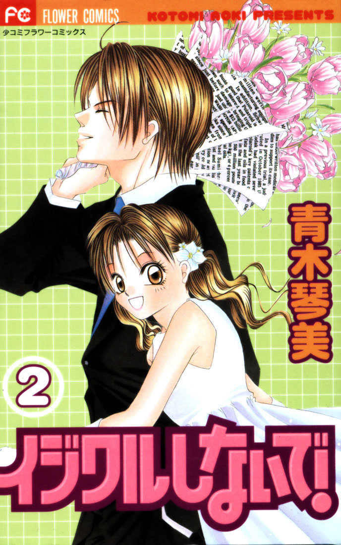 Ijiwaru Shinaide 1 Page 2