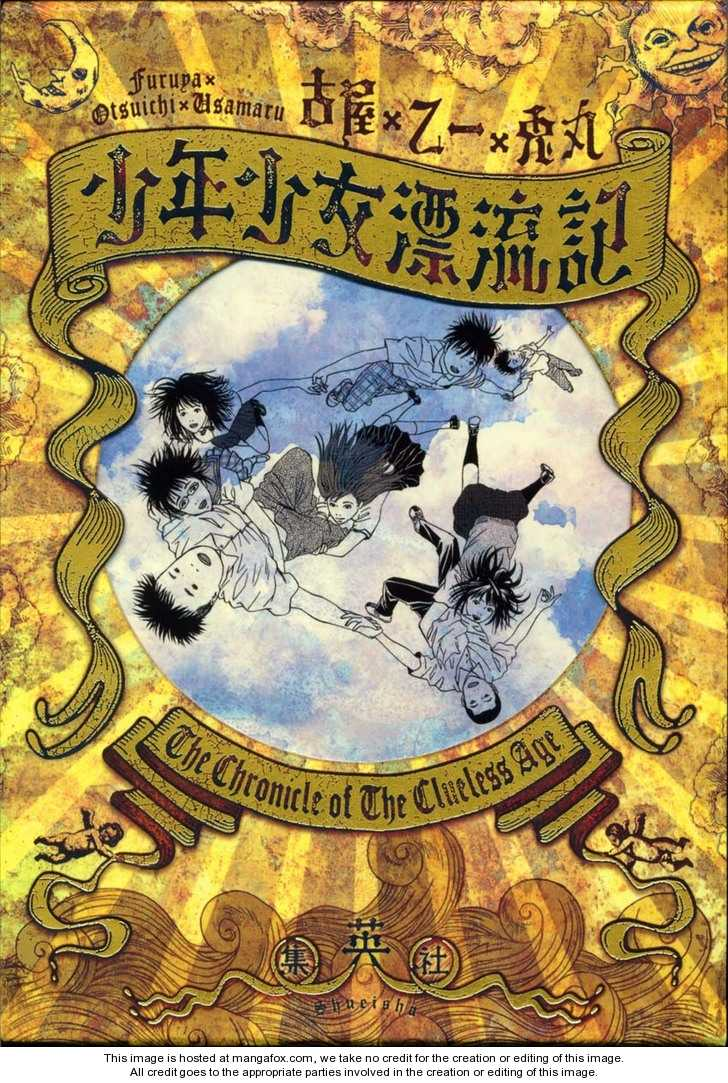 Shounenshoujo Ryouryuuki 1 Page 1