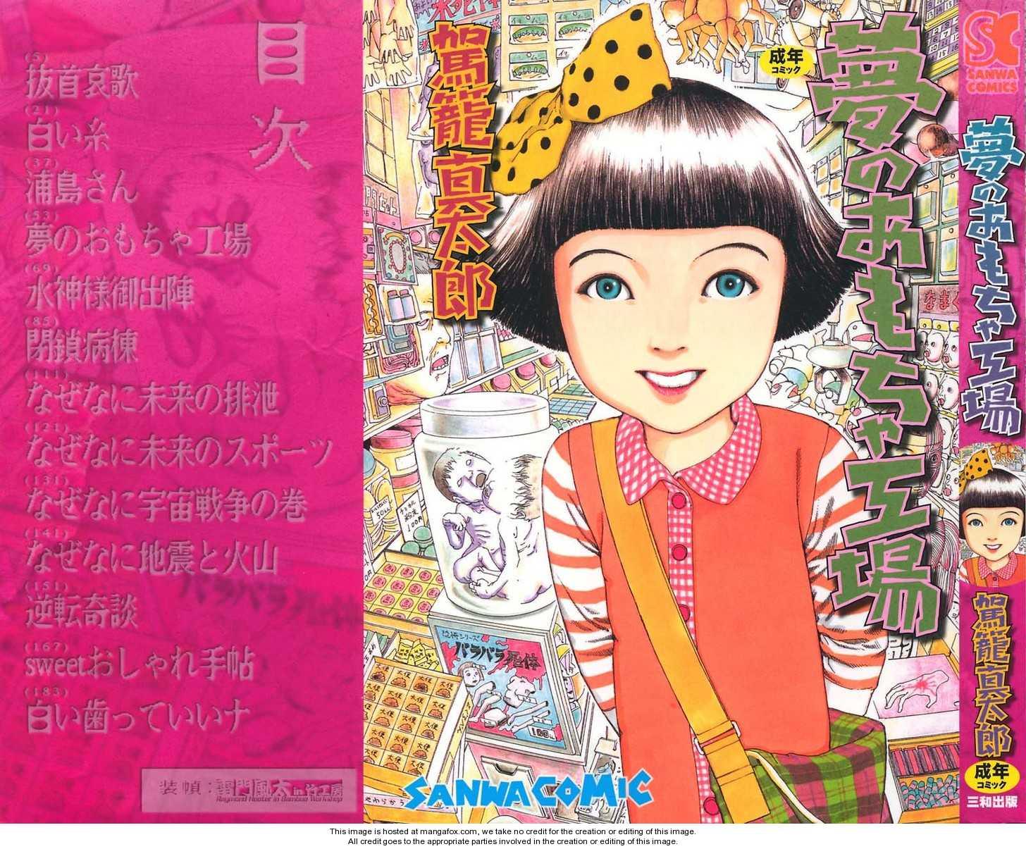 Yume no Omocha Koujo 1 Page 1