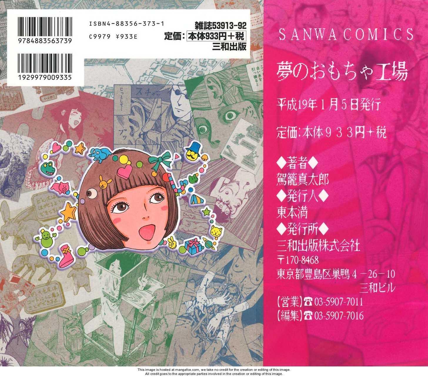 Yume no Omocha Koujo 1 Page 2